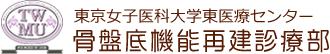 東京女子医科大学東医療センター 骨盤底機能再建診療部